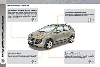 Fiat инструкция по эксплуатации