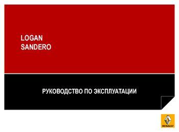 инструкция по эксплуатации рено сандеро степвей 2015 скачать бесплатно