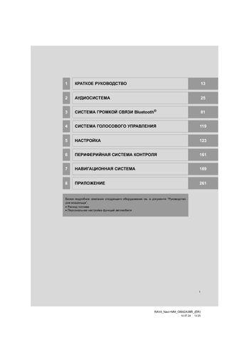 руководство toyota rav4 2012 pdf скачать