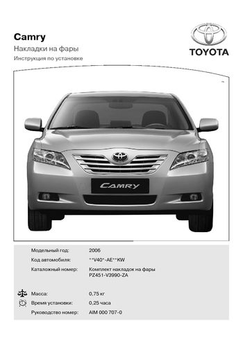 download 2006 toyota camry headlamp covers for russia only pdf manual 3. Black Bedroom Furniture Sets. Home Design Ideas