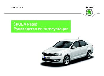 Skoda Rapid инструкция по эксплуатации Pdf - фото 4