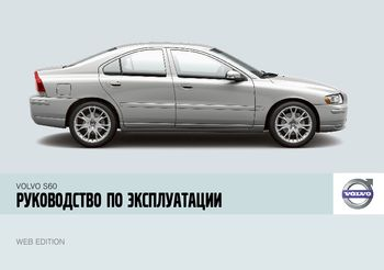 Грузовики Volvo Инструкция По Эксплуатации