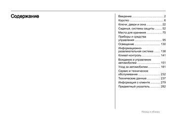 opel astra h руководство по ремонту скачать pdf