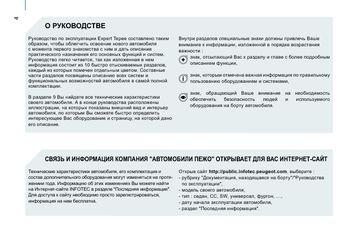 инструкция в pdf скачать