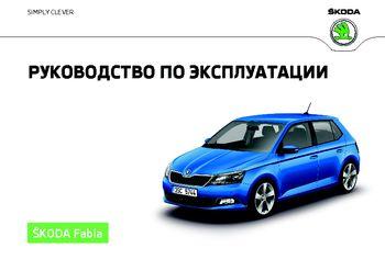 руководство по ремонту и эксплуатации форд транзит скачать бесплатно